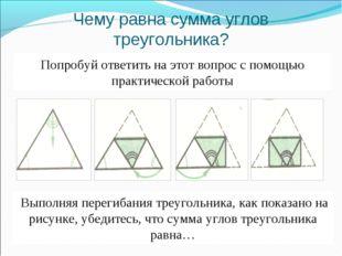 Чему равна сумма углов треугольника? Попробуй ответить на этот вопрос с помощ