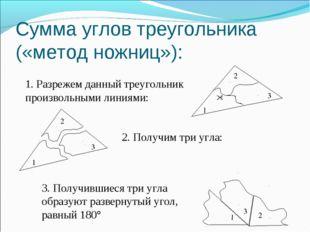 Сумма углов треугольника («метод ножниц»): 1. Разрежем данный треугольник про