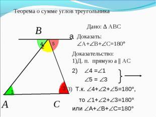2 Дано: ∆ ABC Доказательство: 1)Д. п. прямую а || AC 2) 4 =1 5 = 3 3) Т.к