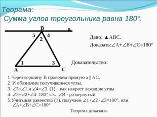 Теорема: Сумма углов треугольника равна 180°. Дано: ▲АВС. Доказать:А+В+С=1