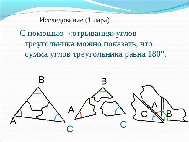 Исследование (1 пара) С помощью «отрывания»углов треугольника можно показать,...