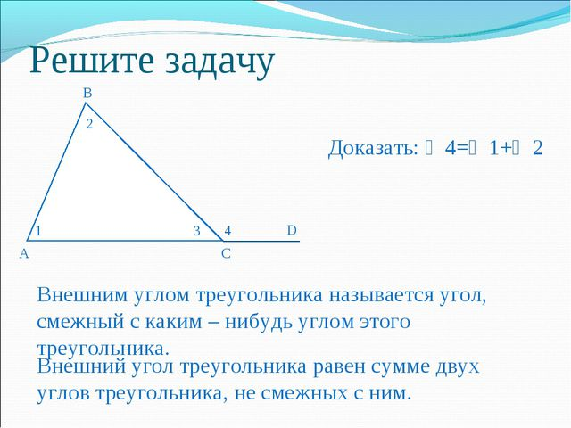 Решите задачу Доказать: ∠4=∠1+∠2 Внешним углом треугольника называется угол,...