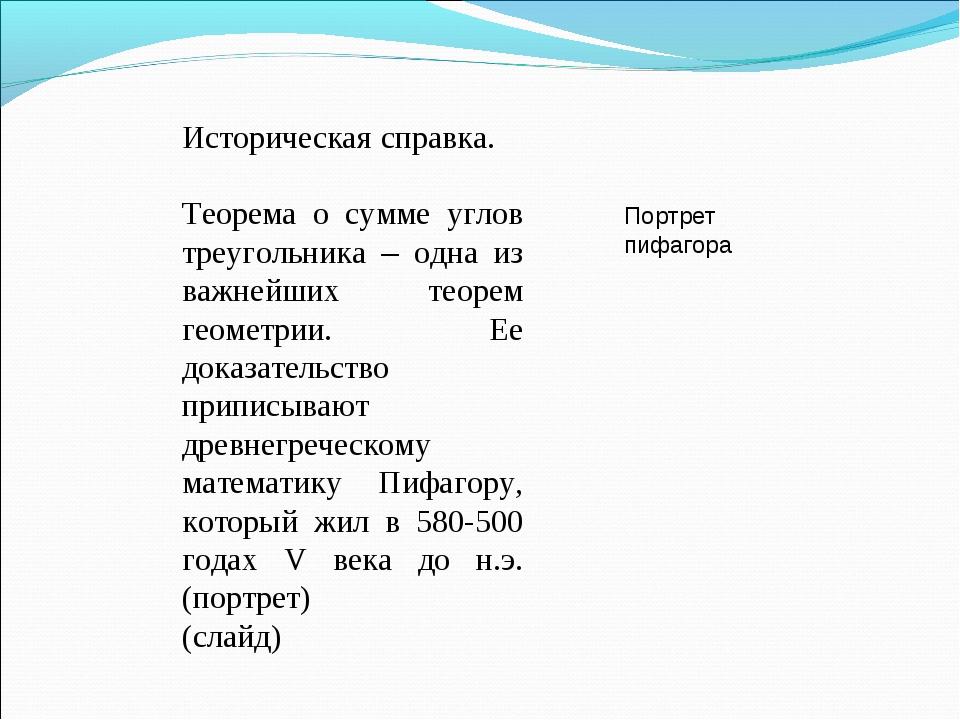 Историческая справка. Теорема о сумме углов треугольника – одна из важнейших...