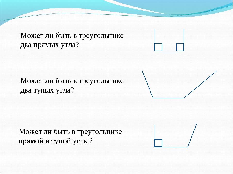 Может ли быть в треугольнике два прямых угла? Может ли быть в треугольнике дв...