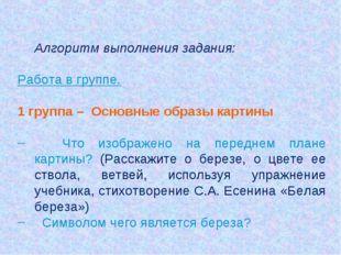 Алгоритм выполнения задания: Работа в группе. 1 группа – Основные образы ка