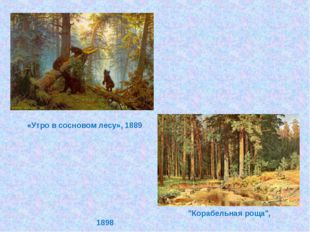 """«Утро в сосновом лесу», 1889 """"Корабельная роща"""", 1898"""