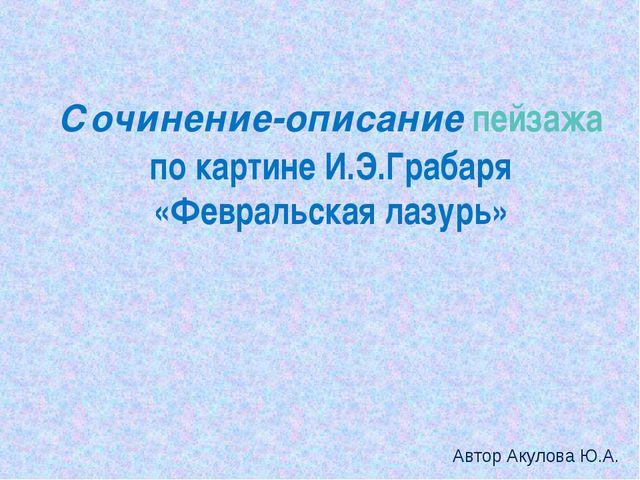 Сочинение-описание пейзажа по картине И.Э.Грабаря «Февральская лазурь» Автор...