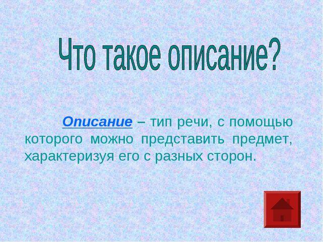 Описание – тип речи, с помощью которого можно представить предмет, характери...