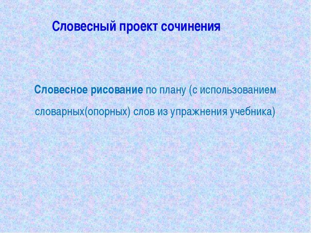 Словесный проект сочинения Словесное рисование по плану (с использованием сло...