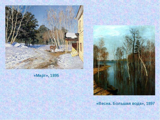 «Весна. Большая вода», 1897 «Март», 1895