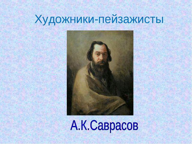 Художники-пейзажисты