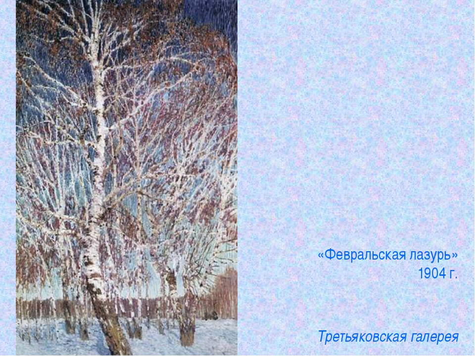 «Февральская лазурь» 1904 г. Третьяковская галерея
