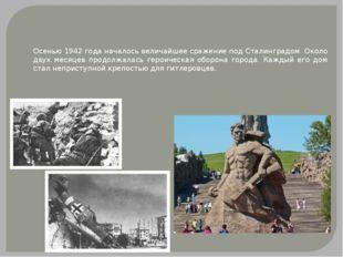 Осенью 1942 года началось величайшее сражение под Сталинградом. Около двух м