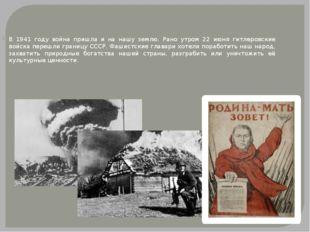 В 1941 году война пришла и на нашу землю. Рано утром 22 июня гитлеровские вой