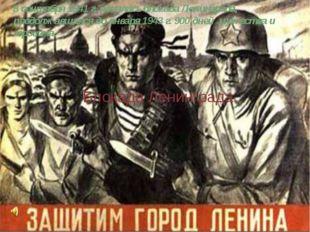 Блокада Ленинграда 8 сентября 1941 г. началась блокада Ленинграда, продолжавш