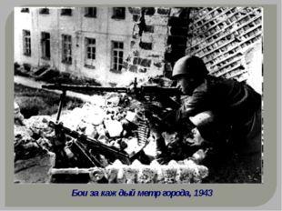 Бои за каждый метр города, 1943