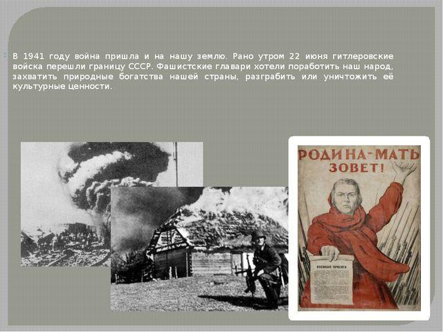 В 1941 году война пришла и на нашу землю. Рано утром 22 июня гитлеровские вой...