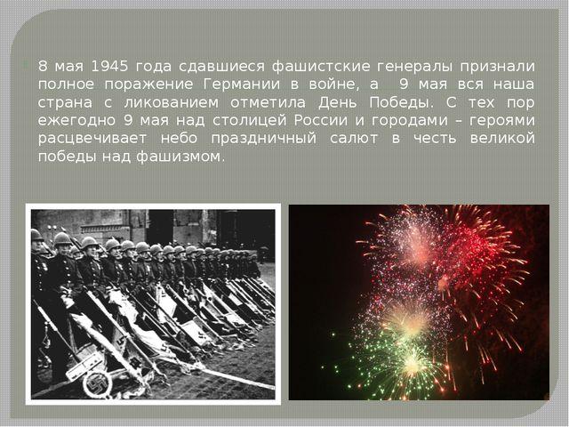 8 мая 1945 года сдавшиеся фашистские генералы признали полное поражение Герм...