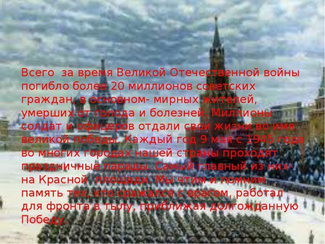 Всего за время Великой Отечественной войны погибло более 20 миллионов советск...