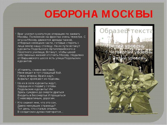 ОБОРОНА МОСКВЫ Враг усилил сухопутную операцию по захвату Москвы. Положение...