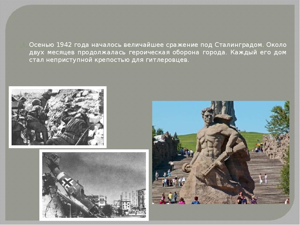 Осенью 1942 года началось величайшее сражение под Сталинградом. Около двух м...