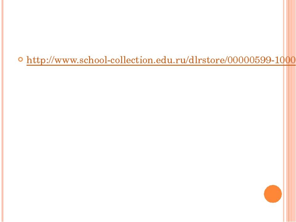 http://www.school-collection.edu.ru/dlrstore/00000599-1000-4ddd-81cc-070046b...