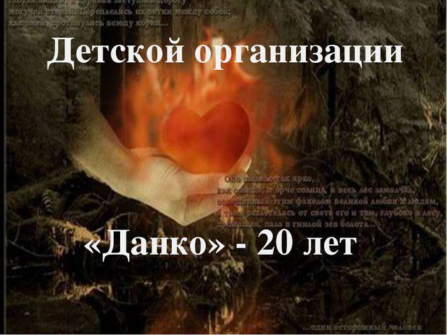 Детской организации «Данко» - 20 лет