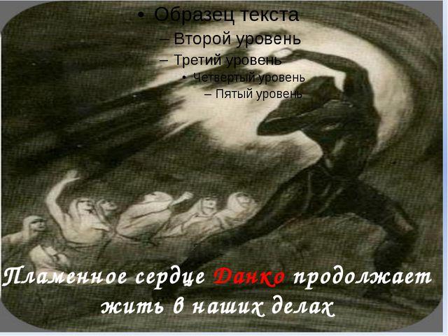 Пламенное сердце Данко продолжает жить в наших делах