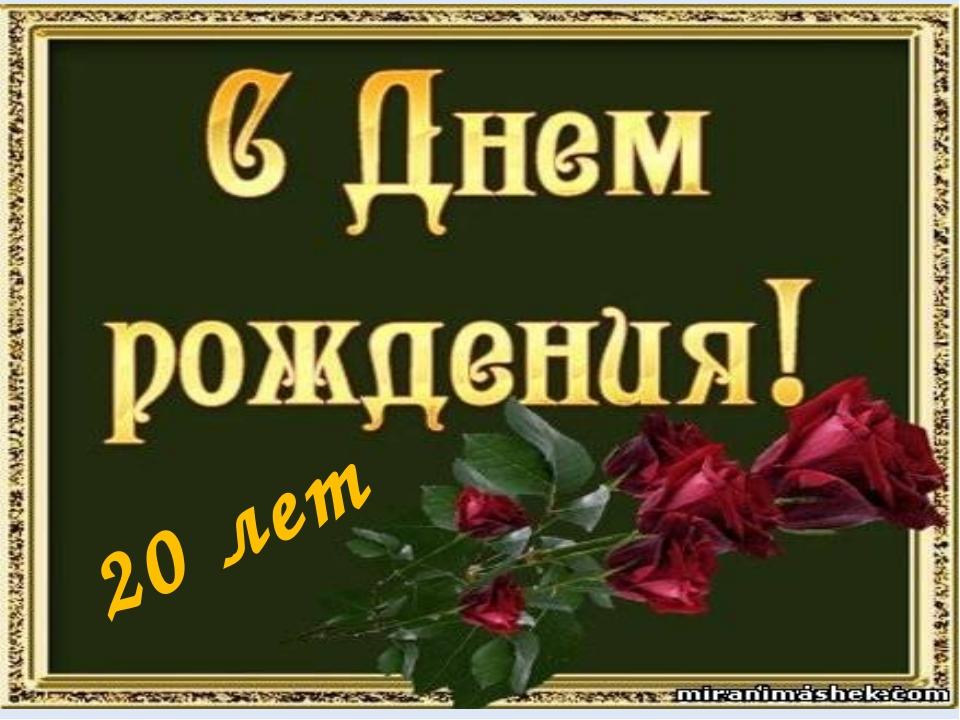 Картинка с днем рождения юрий петрович