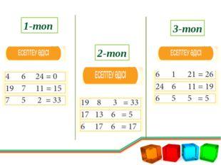 V тур. «Математикалық мысал» 430:10= 1000:5= 500*2= 70*3= 1000:200= 90*9= 810