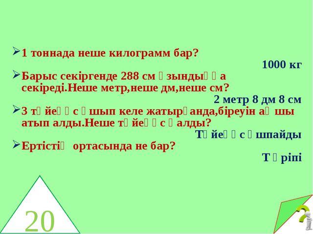 IV тур. Математика амалдары