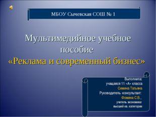 Мультимедийное учебное пособие «Реклама и современный бизнес» МБОУ Сычевская