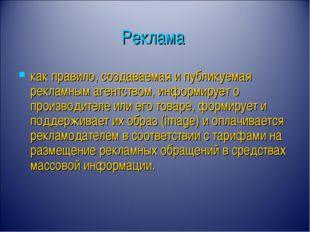 Реклама как правило, создаваемая и публикуемая рекламным агентством, информир