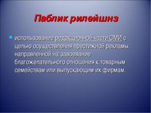Паблик рилейшнз использование редакционной части СМИ с целью осуществления пр