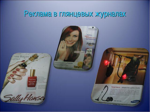 Реклама в глянцевых журналах