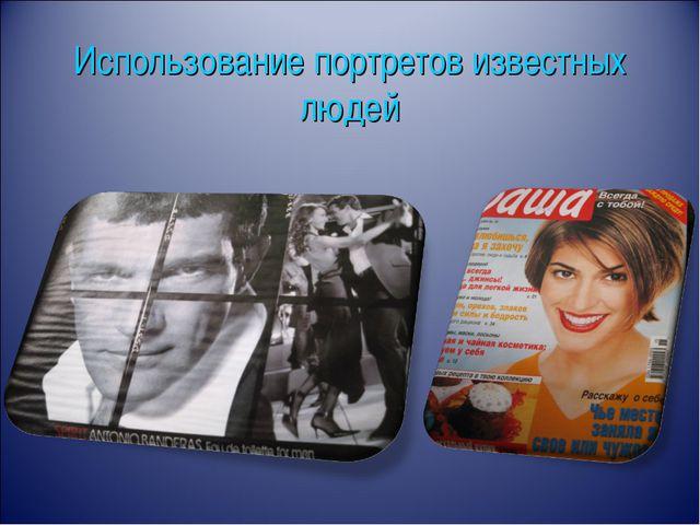 Использование портретов известных людей
