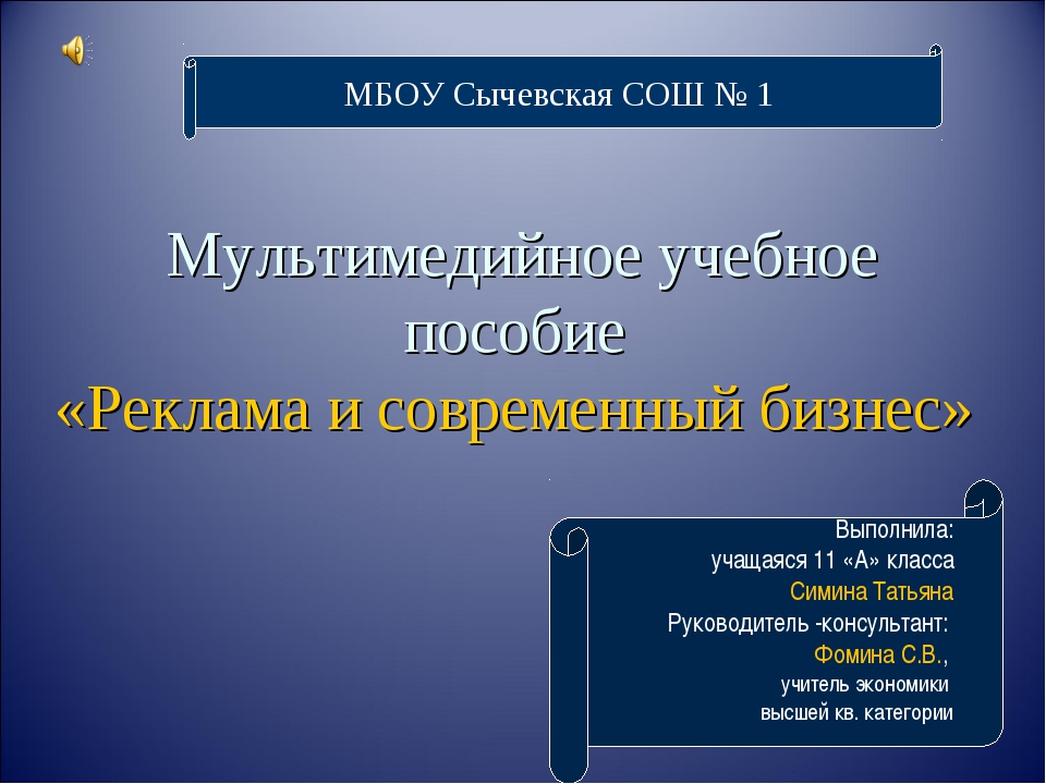 Мультимедийное учебное пособие «Реклама и современный бизнес» МБОУ Сычевская...