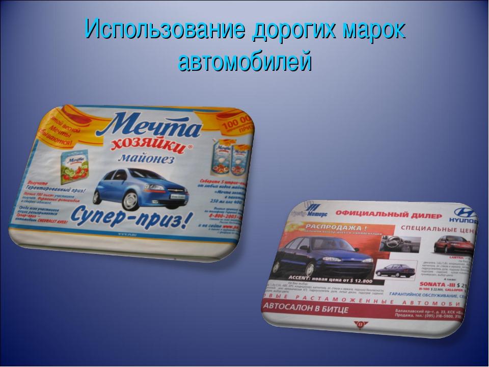 Использование дорогих марок автомобилей