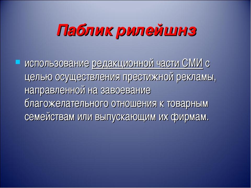 Паблик рилейшнз использование редакционной части СМИ с целью осуществления пр...