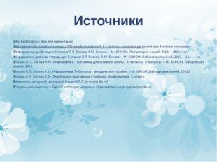 Источники oboi.kards.qip.ru – фон для презентации http://metodist.lbz.ru/auth