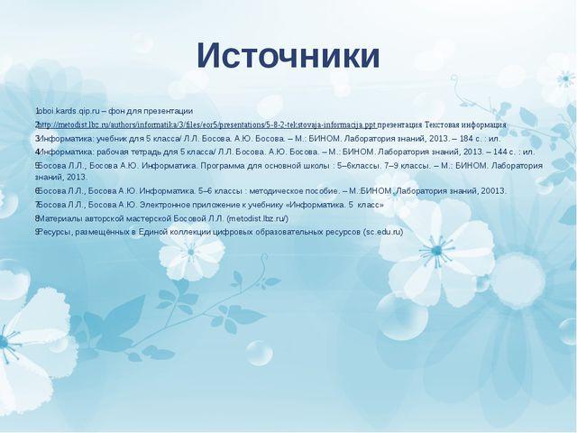 Источники oboi.kards.qip.ru – фон для презентации http://metodist.lbz.ru/auth...