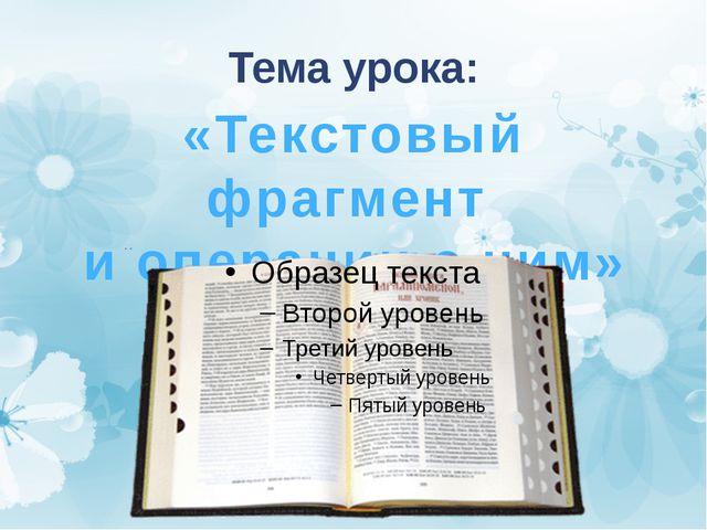 Тема урока: «Текстовый фрагмент и операции с ним»