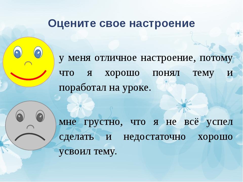 Оцените свое настроение у меня отличное настроение, потому что я хорошо понял...