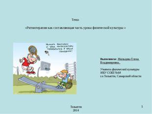 Тема: «Ритмотерапия как составляющая часть урока физической культуры » Толья