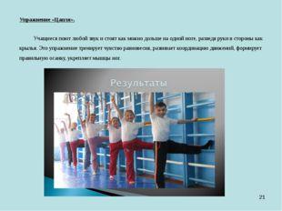 Упражнение «Цапля». Учащиеся поют любой звук и стоят как можно дольше на од