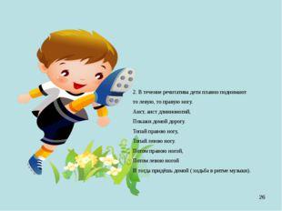 2. Втечение речитатива дети плавно поднимают толевую, топравую ногу. Аист
