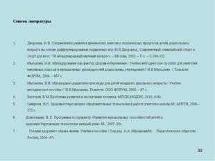 Список литературы Дворкина, Н.И. Сопряженное развитие физических качеств и п