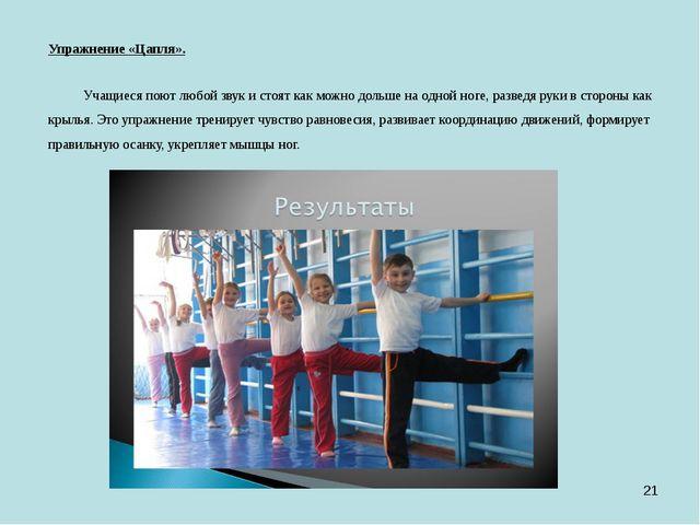 Упражнение «Цапля». Учащиеся поют любой звук и стоят как можно дольше на од...