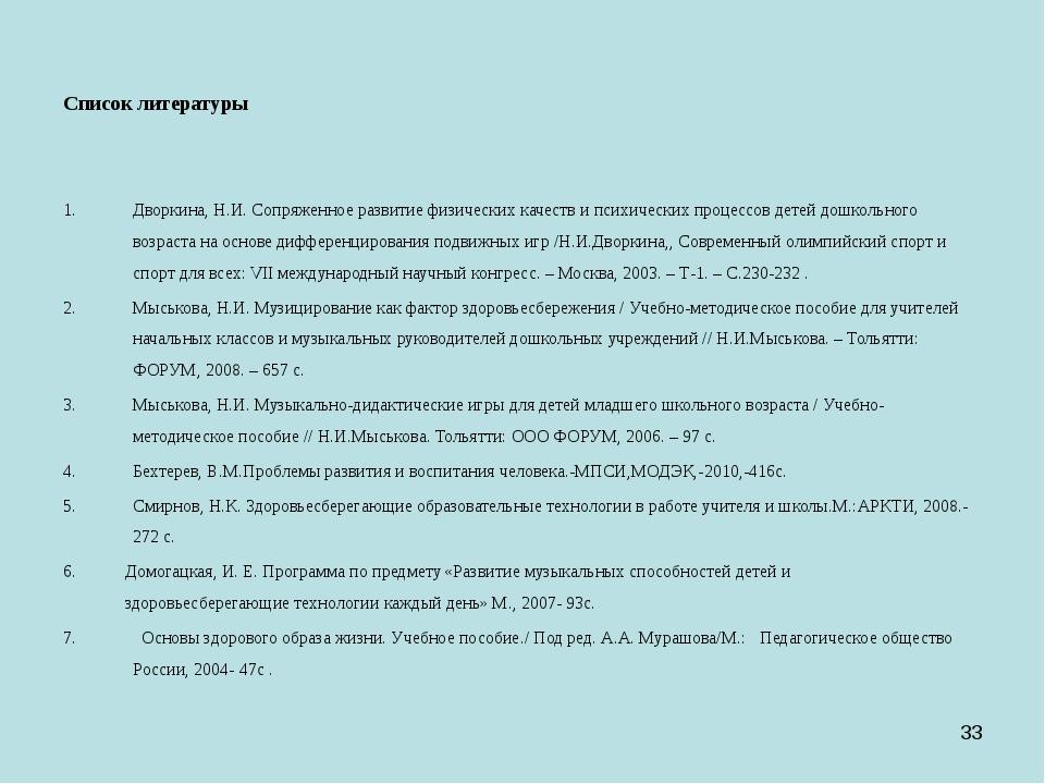Список литературы Дворкина, Н.И. Сопряженное развитие физических качеств и п...