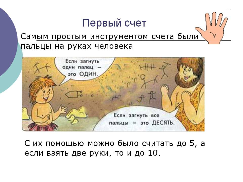 C:\Users\1\Desktop\факультатив\0006-006-Pervyj-schet.jpg